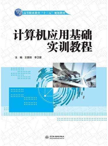 """计算机应用基础实训教程(高等职业教育""""十三五""""规划教材)"""