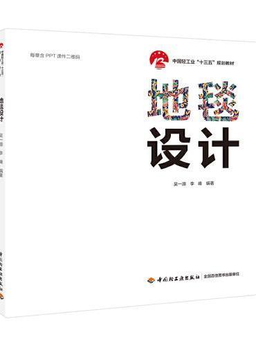 """地毯设计(中国轻工业""""十三五""""规划教材)"""