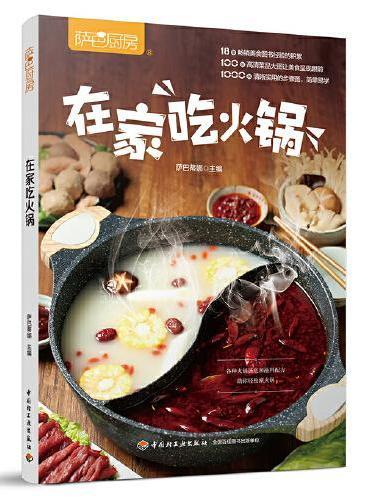 在家吃火锅(萨巴厨房)