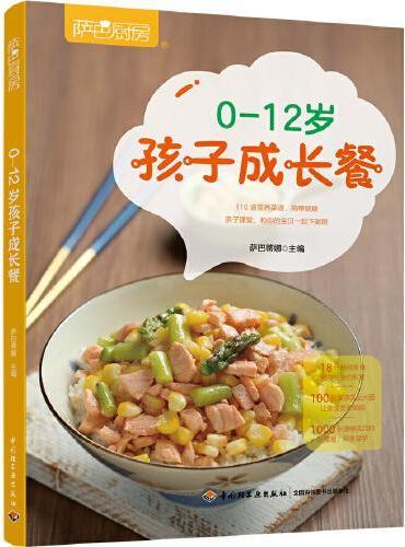 0-12岁孩子成长餐(萨巴厨房)