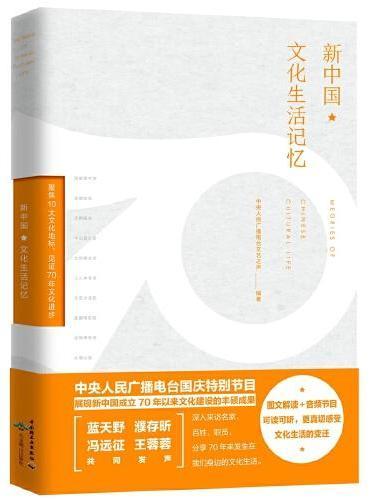 新中国文化生活记忆