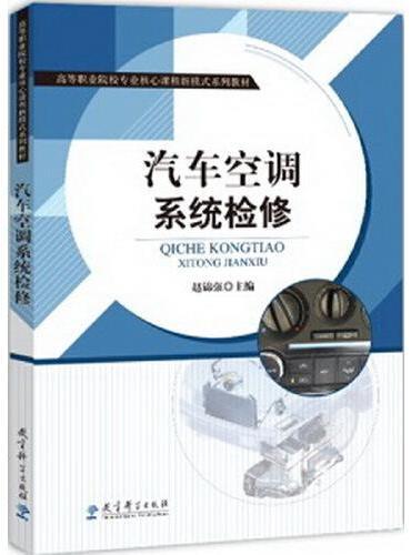 高等职业院校专业核心课程新模式系列教材:汽车空调系统检修