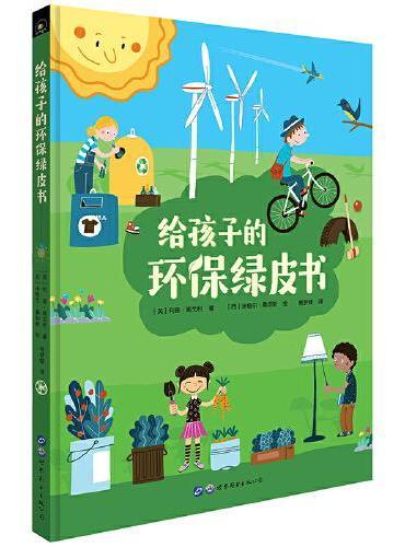 垃圾分类、保护环境从小做起:给孩子的环保绿皮书