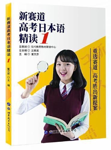 新赛道高考日本语精读1