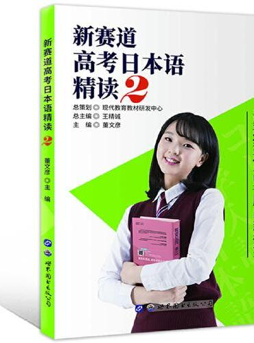 新赛道高考日本语精读2