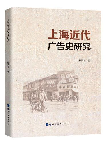 上海近代广告史研究