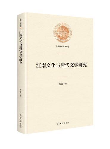 江南文化与唐代文学研究