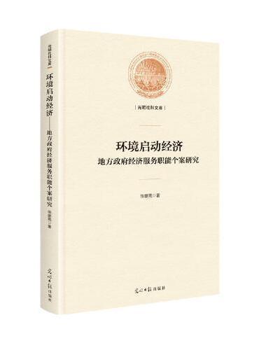 环境启动经济:地方政府经济服务职能个案研究