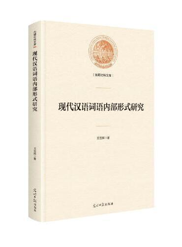 现代汉语词语内部形式研究
