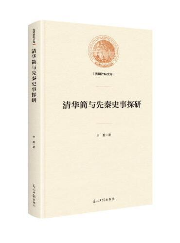 清华简与先秦史事探研