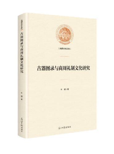 古器图录与商周礼制文化研究