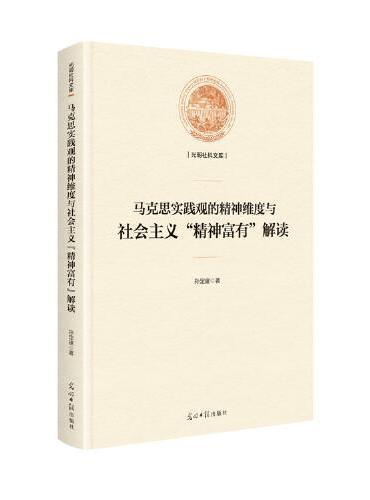"""马克思实践观的精神维度与社会主义""""精神富有""""解读"""