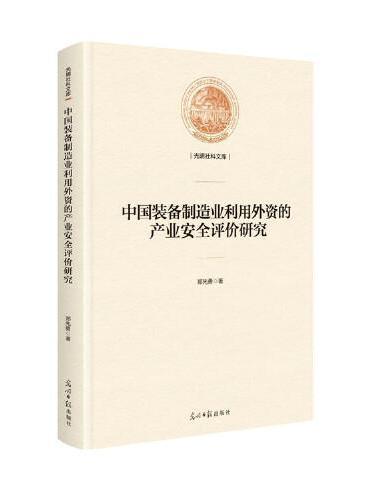 中国装备制造业利用外资的产业安全评价研究