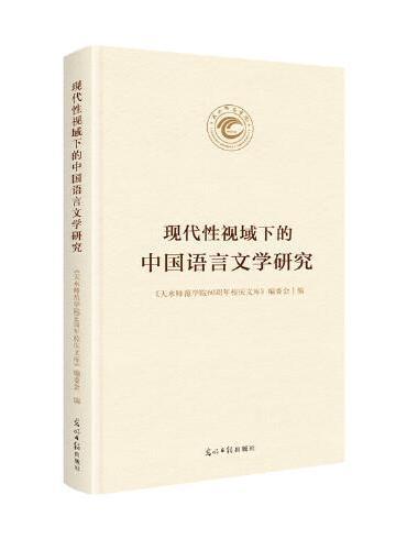 现代性视域下的中国语言文学研究
