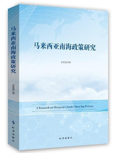 马来西亚南海政策研究