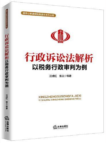 行政诉讼法解析:以税务行政审判为例