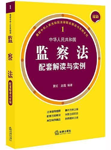 最新中华人民共和国监察法配套解读与实例