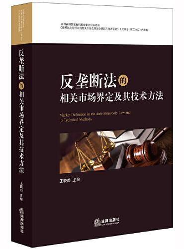 反垄断法的相关市场界定及其技术方法