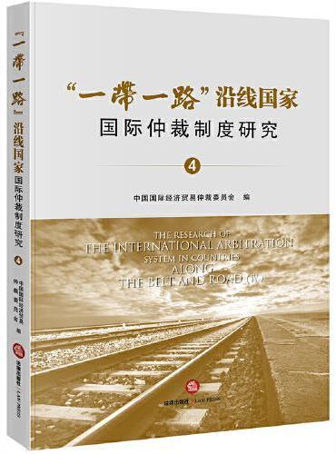 """""""一带一路""""沿线国家国际仲裁制度研究(四)"""