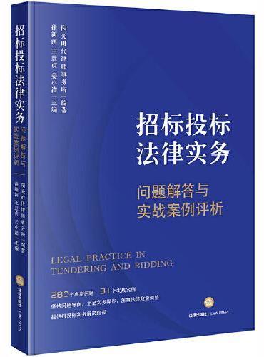 招标投标法律实务:问题解答与实战案例评析