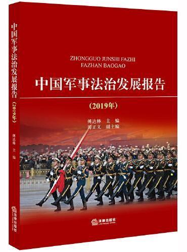 中国军事法治发展报告(2019年)