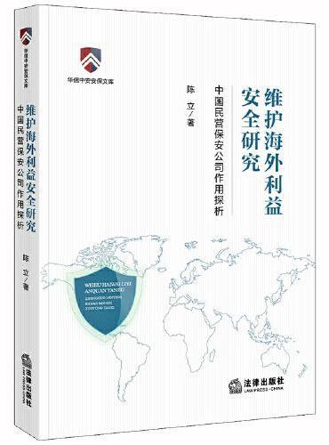 维护海外利益安全研究:中国民营保安公司作用探析