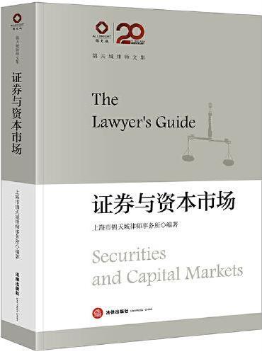 锦天城律师文集:证券与资本市场