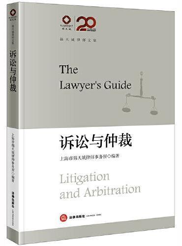 锦天城律师文集:诉讼与仲裁