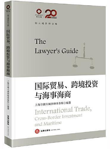 锦天城律师文集:国际贸易、跨境投资与海事海商
