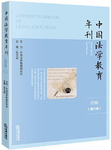 中国法学教育年刊(2018·第六卷)