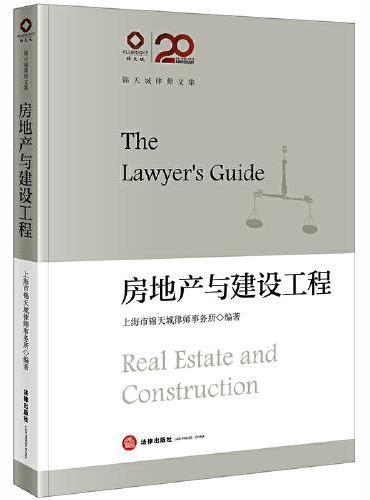 锦天城律师文集:房地产与建设工程