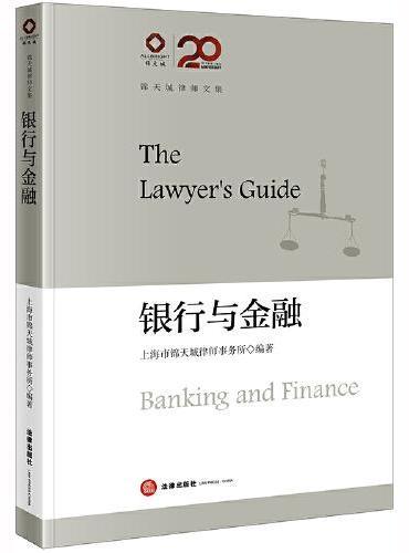 锦天城律师文集:银行与金融