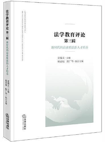 法学教育评论(第三辑):新时代的高素质法治人才培养