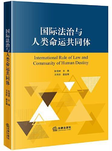 国际法治与人类命运共同体
