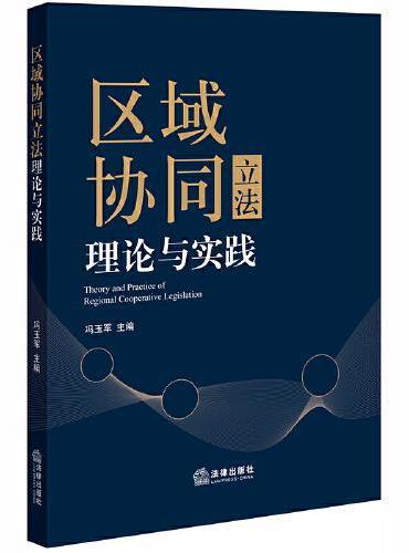 区域协同立法理论与实践