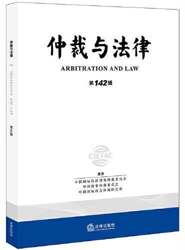 仲裁与法律(第142辑)