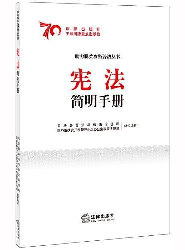 宪法简明手册