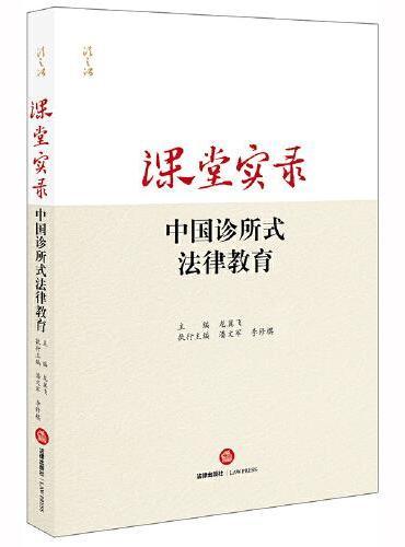 课堂实录:中国诊所式法律教育