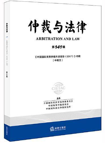 仲裁与法律(第141辑 汉英对照)