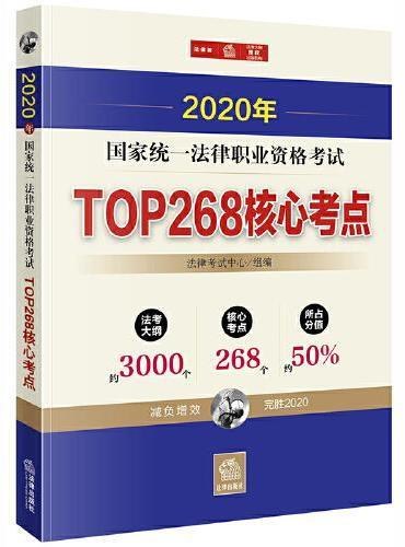 司法考试2020 2020年国家统一法律职业资格考试:TOP268核心考点