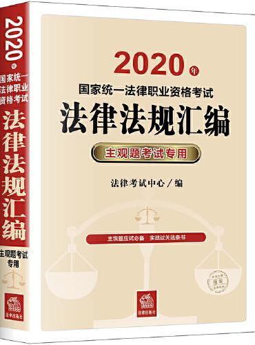 司法考试2020 2020年国家统一法律职业资格考试法律法规汇编:主观题考试专用