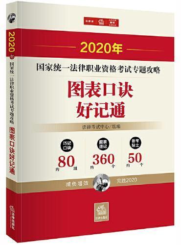 司法考试2020 2020年国家统一法律职业资格考试专题攻略:图表口诀好记通