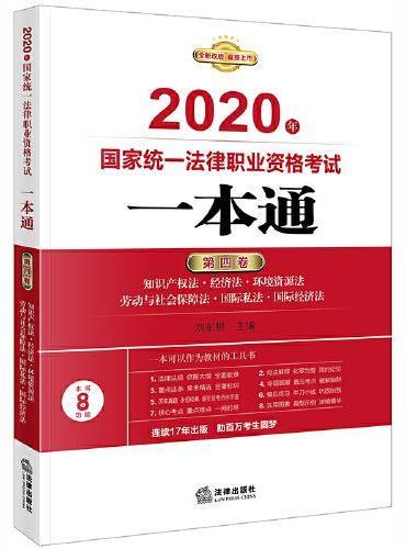 司法考试2020 2020年国家统一法律职业资格考试一本通(第四卷):知识产权法·经济法·环境资源法·劳动与社会保障法·国际私法·国际经济法