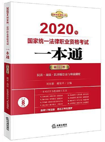 司法考试2020 2020年国家统一法律职业资格考试一本通(第三卷):民法·商法·民事诉讼法与仲裁制度