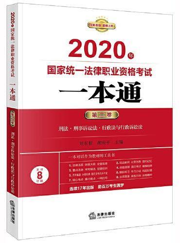 司法考试2020 2020年国家统一法律职业资格考试一本通(第二卷):刑法·刑事诉讼法·行政法与行政诉讼法