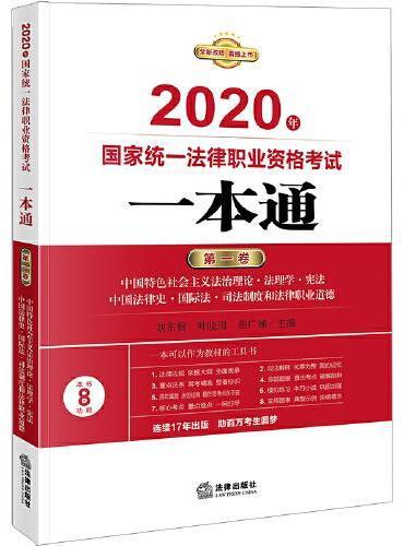 司法考试2020 2020年国家统一法律职业资格考试一本通(第一卷):中国特色社会主义法治理论·法理学·宪法·中国法律史·国际法·司法制度和法律职业道德