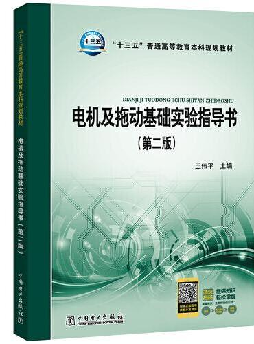 """""""十三五""""普通高等教育本科规划教材 电机及拖动基础实验指导书(第二版)"""
