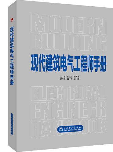 现代建筑电气工程师手册