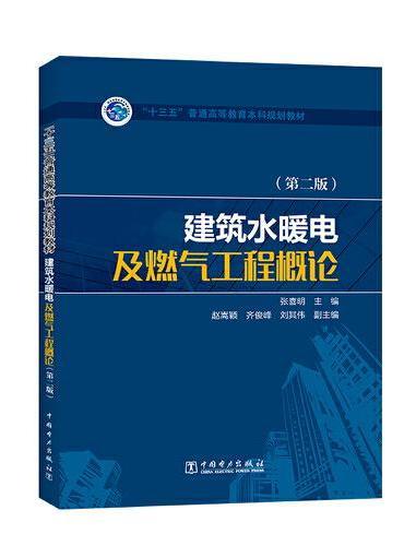 """""""十三五""""普通高等教育本科规划教材  建筑水暖电及燃气工程概论(第二版)"""