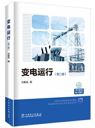 全国电力职业教育规划教材 变电运行(第二版)